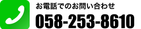 058-253-8610