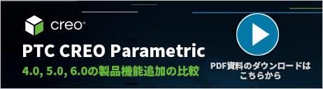 PTC Creo Parametric 4.0, 5.0, 6.0の機能比較PDFのダウンロード