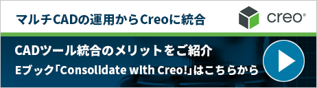 CADツールをCreoに統合するメリットをご紹介