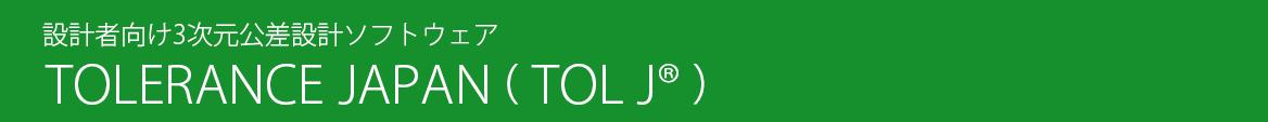 設計者向け3次元公差設計ソフトウェア | TOLERANCE JAPAN  (TOL J)