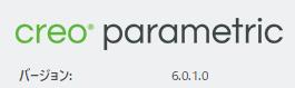 PTC Creo Parametric 6.0のバージョン情報表示