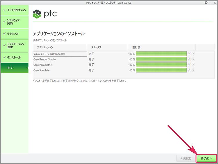 PTC Creo Parametric 6.0インストール画面 インストール終了後に終了ボタンを押します。