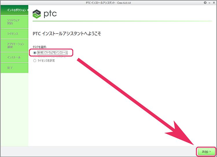 PTC Creo Parametric 6.0インストール画面 新規ソフトウェアのインストール
