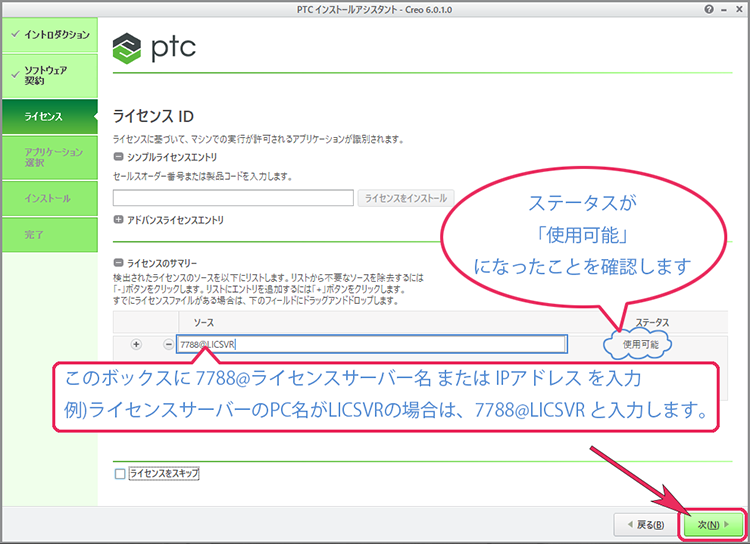 PTC Creo Parametric 6.0インストール ライセンスIDの項目でライセンスサーバーの指定する画面