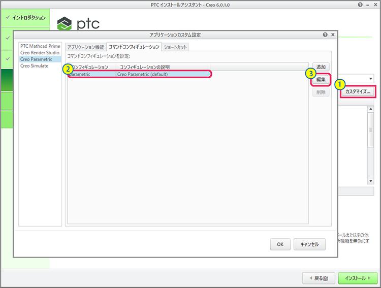 PTC  Creo Parametric 6.0インストール画面 アプリケーションカスタム設定にてコマンドコンフィギュレーションを編集