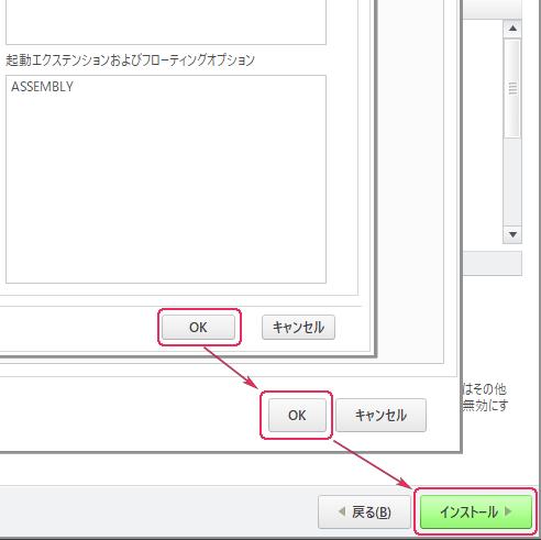 PTC Creo Parametric 6.0インストール画面 設定完了後インストール実行ボタンを押します