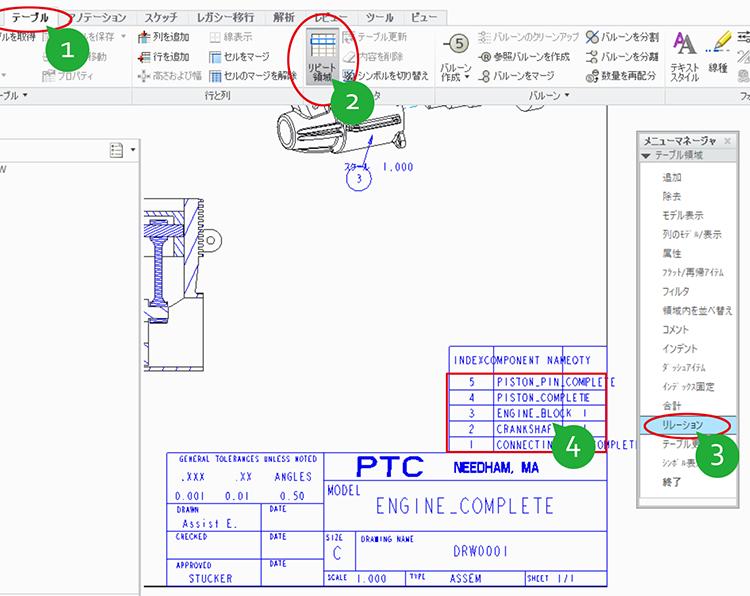 PTC Creo Parametric リピート領域を使ったテーブル