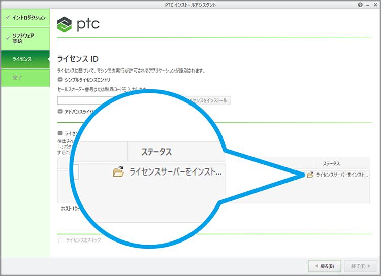 PTC Creo ( Parametric, Direct )のライセンスサーバーインストール画面