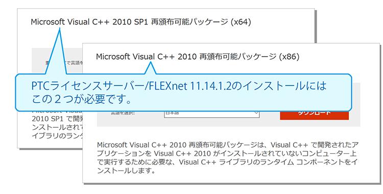 PTCライセンスサーバー/FLEXnet 11.14.1.2に必要なMicrosoft Visual C++ 2010 再頒布可能パッケージ