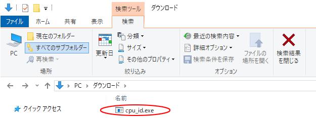 PTCのcpu_id.exeを実行するためにコマンドプロンプトを起動