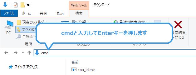 cdコマンドでPTCのサイトからダウンロードされたcpu_id.exeの保存さきへ移動