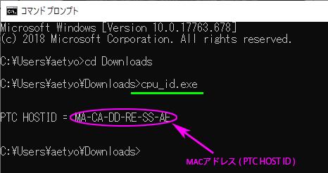 PTCのサイトからダウンロードされたcpu_id.exeを実行してライセンスに使用するMACアドレスを表示