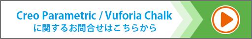 PTC Creo Parametric, Vuforia Chalkのお問合せはこちらから