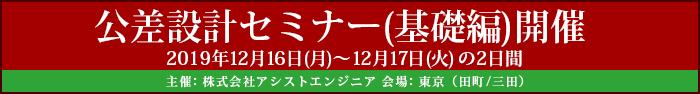 公差設計セミナー基礎編開催 2019年12月16日~17日の2日間 主催:株式会社アシストエンジニア