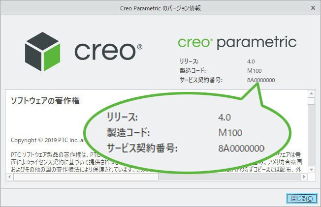 Creo 4.0の「Creo Parametricのバージョン情報」ダイアログ