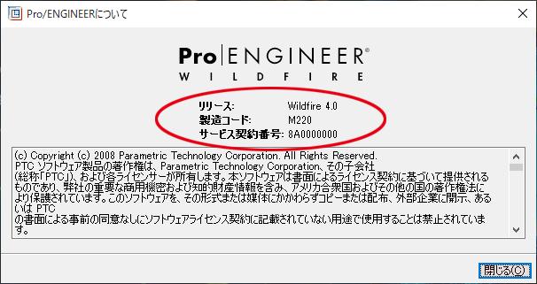 Pro/ENGINEER Wildfire 4.0で表示した「Pro/ENGINEERについて」ダイアログ
