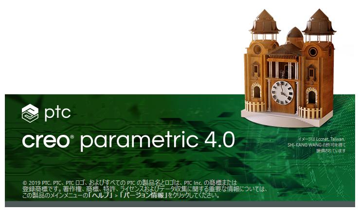 PTC Creo Parametric 4.0のバージョン情報表示