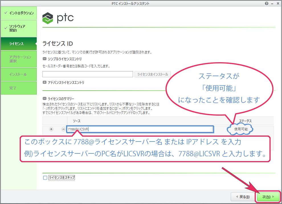 PTC Creo Parametric 4.0インストール ライセンスIDの項目でライセンスサーバーの指定する画面