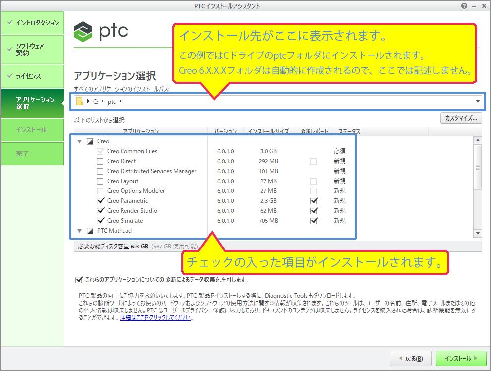 PTC Creo Parametric 4.0インストール画面 アプリケーション選択