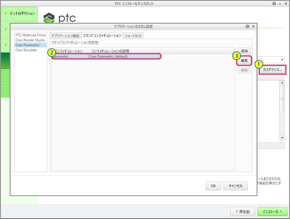 PTC  Creo Parametric 4.0インストール画面 アプリケーションカスタム設定にてコマンドコンフィギュレーションを編集