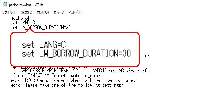PTC Creo Parametricがライセンスを借用する際に推奨されるptcborrow.batの編集箇所