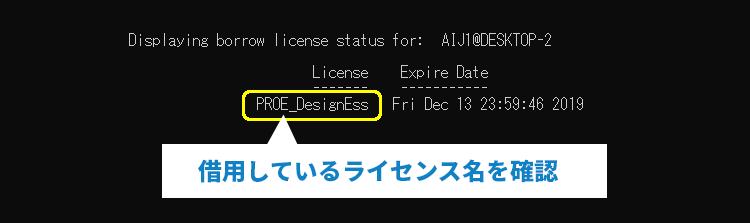 PTC Creo Parametric の借用しているライセンス名を確認します。確認にはptcstatus.batを使用します