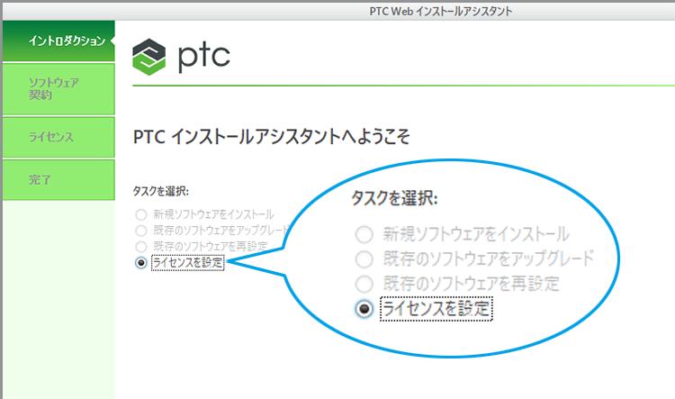 PTC FLEXnet Admin License Server (lmadmin) でライセンスファイルを更新する方法