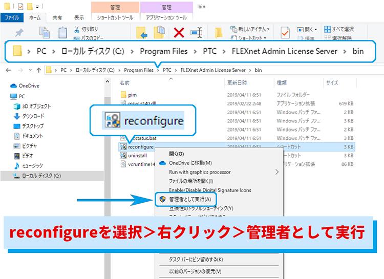 PTC Admin License Serverのreconfigureを管理者として実行