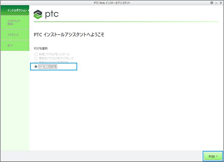 PTC Admin License Serverの再設定画面