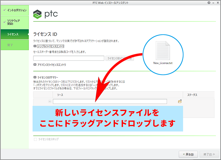 PTC Admin License Serverの再設定画面でライセンスファイルをドラッグアンドドロップ