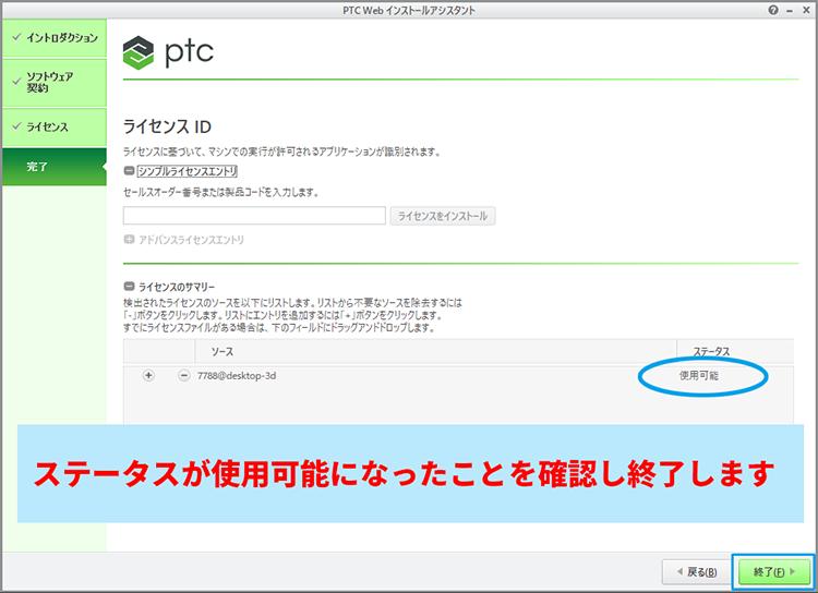PTC Admin License Serverの再設定画面でステータスが使用可能になったら終了します