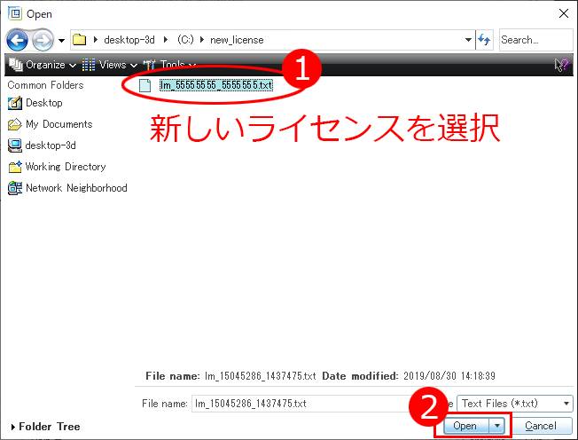 PTCライセンスサーバーのセットアップダイアログで新しいライセンスファイルを開きます