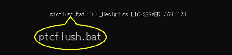PTC Creo Parametricのフローティングライセンスが未返却状態になった場合の対処方法