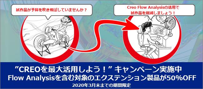 PTC Creo拡張機能半額(50%OFF)「Creoを最大活用しよう!」キャンペーン実施中