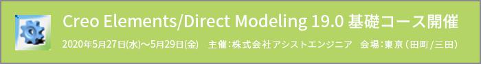 PTC Creo Elements/Direct Modeling 19.0基礎コース開催 2020年5月27日(水)~5月29日(金)の3日間 主催:株式会社アシストエンジニア 東京支社