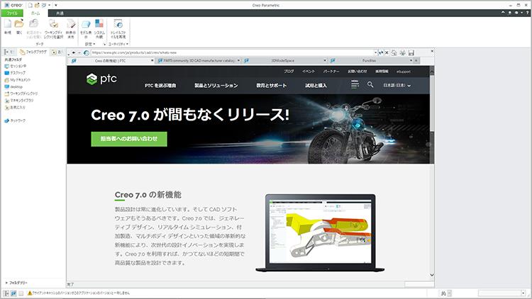 PTC Creo 4.0 の内蔵ブラウザに表示されたCreo 7.0が間もなくリリースページの画像