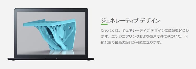 PTC Creo 7.0 のジェネレーティブデザインの画像