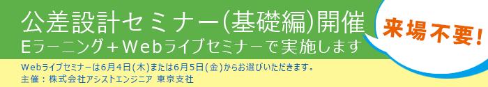 公差設計セミナー基礎編開催 EラーニングとWEBライブセミナー形式で来場不要。WEBライブセミナーは2020年6月4日または5日のどちらかをお選びいただきます。 主催:株式会社アシストエンジニア 東京支社