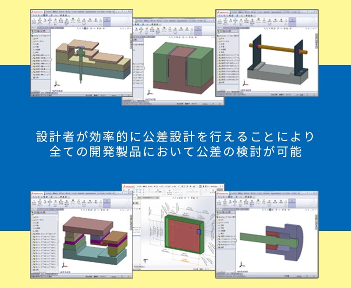株式会社アシストエンジニア 東京支社が主催する公差設計セミナー / 設計者が効率的に公差設計を行えることにより全ての開発製品において公差の検討が可能