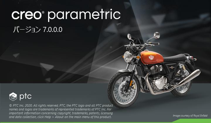 PTC Creo Parametric 7.0のスプラッシュ画面