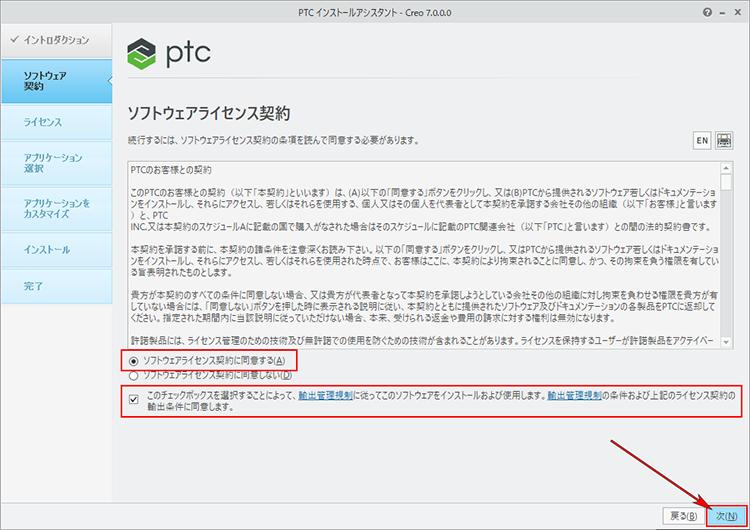 PTC Creo Parametric 7.0インストール ソフトウェアライセンス契約に合意画面