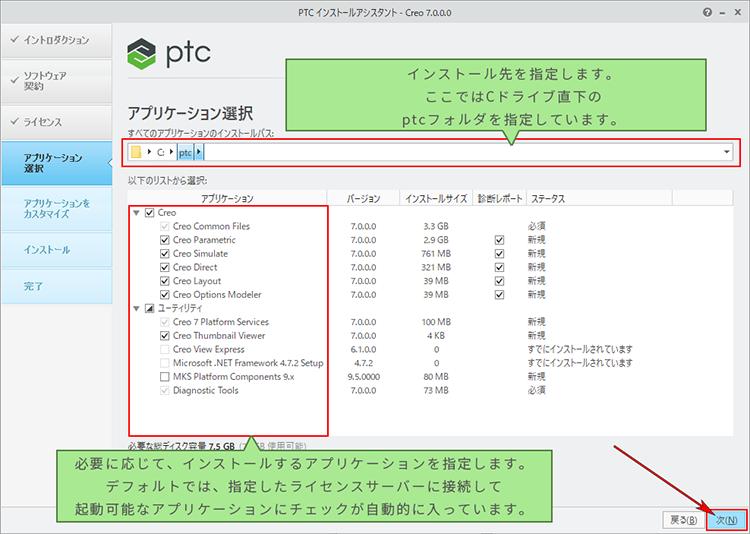 PTC Creo Parametric 7.0インストール画面 アプリケーション選択