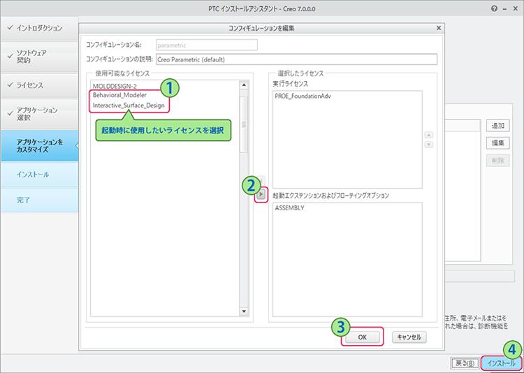 PTC Creo Parametric 7.0インストール画面 設定完了後インストール実行ボタンを押します