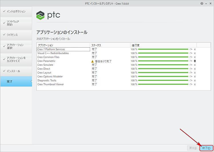 PTC Creo Parametric 7.0インストール画面 インストール終了後に終了ボタンを押します。