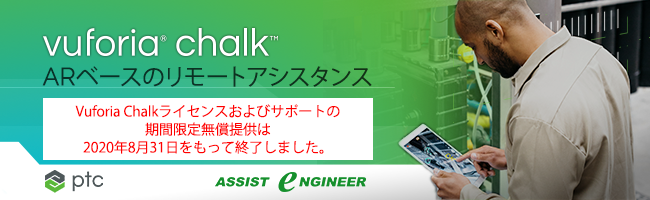 PTC Vuforia Chalk 2020年8月31日までの無償提供ダウンロードお申込みリンク/株式会社アシストエンジニア 東京支社 名古屋支店