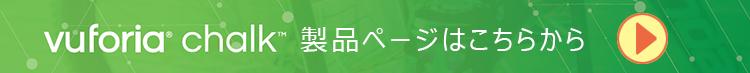 アシストエンジニアのPTC Vuforia Chalkの製品ページはこちら