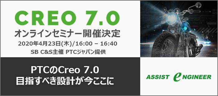 主催:SB C&S株式会社 / 提供:PTCジャパン株式会社 WEBセミナー開催 2020年4月23日(木)/16:00 – 16:40