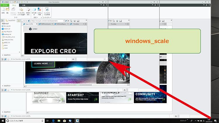 PTC Creoの画面をスケールするwindows_scale
