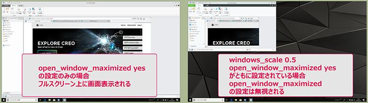 Creoのwindows_scaleオプションはopen_window_maximizedの設定を上書き