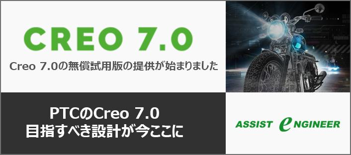 Creo 7.0 無償試用版の提供が開始されました